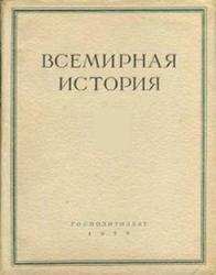 Всемирная история в 10 томах, Том 1, 1955