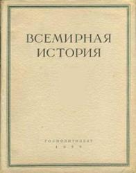 Всемирная история в 10 томах, Том 10, 1965