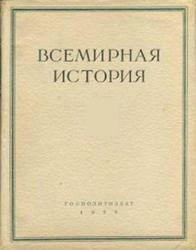Всемирная история в 10 томах, Том 6, 1959