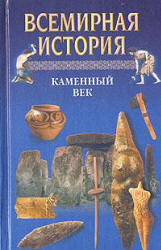 Всемирная история в 24 томах, Том 1, Каменный век, 2002
