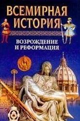Всемирная история в 24 томах, Том 10, Возрождение и реформация, 2001