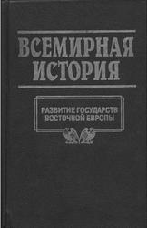 Всемирная история в 24 томах, Том 11, Развитие государств Восточной Европы, 1999