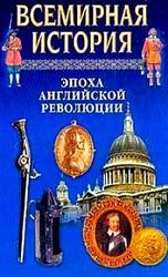 Всемирная история в 24 томах, Том 13, Эпоха английской революции, 2001