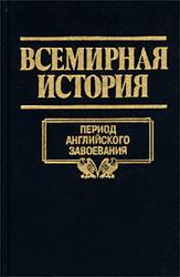 Всемирная история в 24 томах, Том 14, Период английского завоевания Индии, 1999