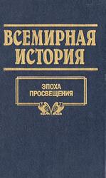 Всемирная история в 24 томах, Том 15, Эпоха просвещения, 2003