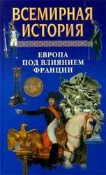 Всемирная история в 24 томах, Том 16, Европа под влиянием Франции, 2000