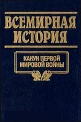 Всемирная история в 24 томах, Том 18, Канун I мировой войны, 1996