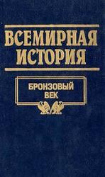 Всемирная история в 24 томах, Том 2, Бронзовый век, 2002