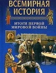 Всемирная история в 24 томах, Том 20, Итоги первой мировой войны, 2002