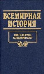 Всемирная история в 24 томах, Том 21, Мир в период создания СССР, 2005