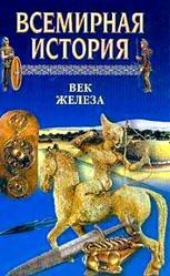 Всемирная история в 24 томах, Том 3, Век железа, 2003