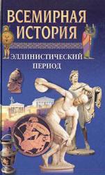 Всемирная история в 24 томах, Том 4, Эллинистический период, 2002
