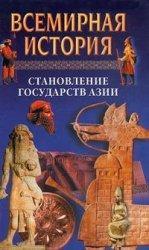 Всемирная история в 24 томах, Том 5, Становление государств Азии, 2005