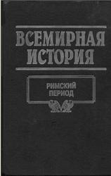 Всемирная история в 24 томах, Том 6, Римский период, 1998