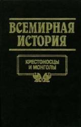 Всемирная история в 24 томах, Том 8, Крестоносцы и монголы, 1998