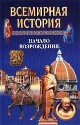 Всемирная история в 24 томах, Том 9, Начало возрождения, 1997