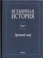 Всемирная история в 6 томах, Том 1, Древний мир, Чубарьян А.О., 2011