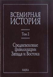 Всемирная история в 6 томах, Том 2, Средневековые цивилизации Запада и Востока, Уваров П.Ю., 2012