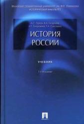 История России, Орлов А.С., Георгиев В.А., Георгиева Н.Г., Сивохина Т.А., 2006