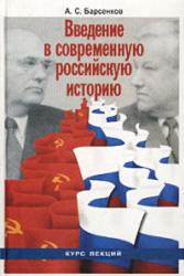 Введение в современную российскую историю 1985-1991, Курс лекций, Барсенков А.С., 2002