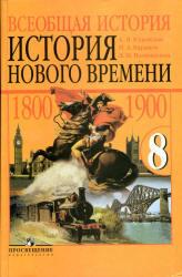 Всеобщая история, История нового времени, 1800-1900, 8 класс, Юдовская А.Я., 2012