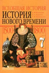 Всеобщая история, История нового времени, 1500-1800, 7 класс, Юдовская А.Я., 2012