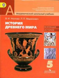 История Древнего мира, 5 класс, Уколова В.И., 2012