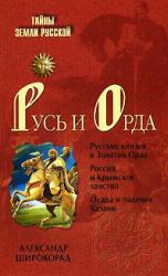 Русь и Орда, Широкорад А.Б., 2004