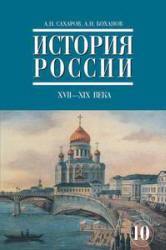 История России, XVII-XIX века, Часть 2, 10 класс, 4-е издание, Сахаров А.Н., Боханов А.Н., 2006