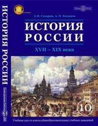 История России, XVII-XIX века, Часть 2, 10 класс, 7-е издание, Сахаров А.Н., Боханов А.Н., 2009