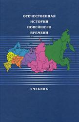 Отечественная история России новейшего времени, 1985-2005 год, Безбородов А.Б., 2007