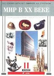 Мир в XX веке, 11 класс, Сороко-Цюпа О.С., Смирнов В.П., Строганов А.И., 2002