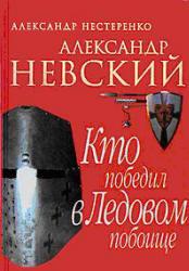 Александр Невский, Кто победил в Ледовом побоище, Нестеренко А.Н., 2006