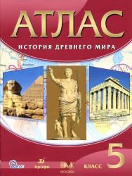 Атлас, История древнего мира, 5 класс, 2013