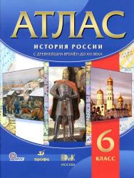 Атлас, История России с древнейших времён до XVI века, 6 класс, 2013
