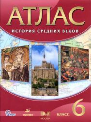 Атлас, История средних веков, 6 класс, 2012