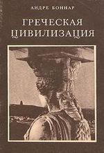 Греческая цивилизация - Андре Боннар - 3 том