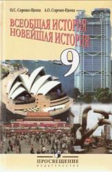 Всеобщая история, Новейшая история, 9 класс, Сороко-Цюпа О.С., Сороко-Цюпа А.О., 2011