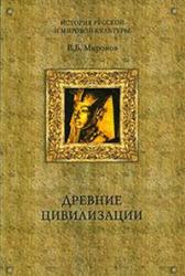 Древние цивилизации, Миронов В.Б., 2006