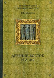 Древний Восток и Азия, Миронов В.Б., 2006