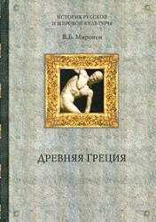 Древняя Греция, Миронов В.Б., 2006