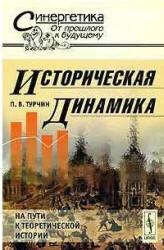 Историческая динамика, Турчин П.В., 2010