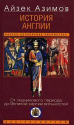 История Англии, От ледникового периода до Великой хартии вольностей, Азимов А., 2005