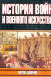 История войн и военного искусства, Меринг Ф., 1999