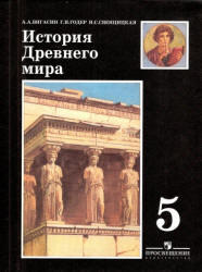 Обложка книги гдз 5 класс история учебник годер