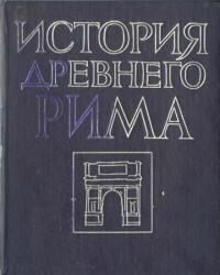 История Древнего Рима, Кузищин В.И., 1982