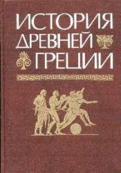История Древней Греции, Кузищин В.И., 2005