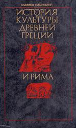 История культуры Древней Греции и Рима, Куманецкий К., 1990