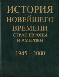 История новейшего времени стран Европы и Америки, 1945-2000, Белоусов Л.С., Язьков Е.Ф., 2003