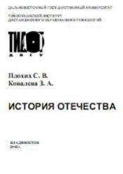 История Отечества, Плохих С.В., Ковалева З.А., 2002